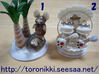 土産物2.jpg