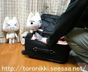 旅行鞄5−2.jpg